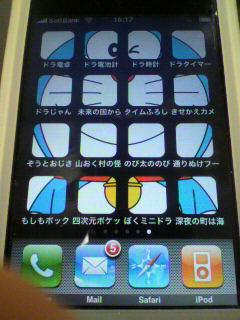 iPhoneもってますか?